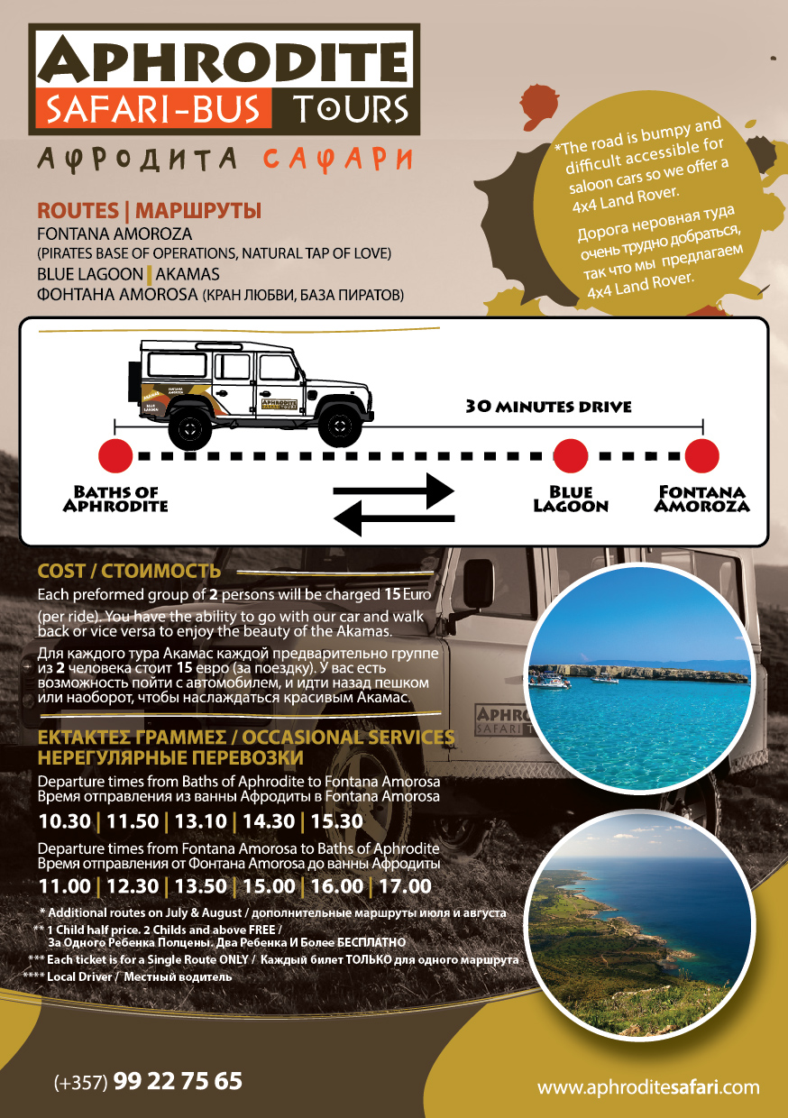 Aphrodite Safari Tours - from Baths of Aphrodite to Blue Lagoon and Fontana Amoroza